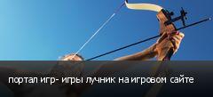 портал игр- игры лучник на игровом сайте