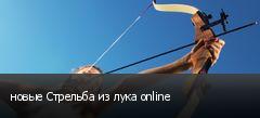 ����� �������� �� ���� online
