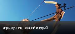 игры лучник - скачай и играй