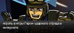 играть в игры Герои ударного отряда в интернете
