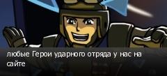 любые Герои ударного отряда у нас на сайте