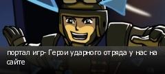 портал игр- Герои ударного отряда у нас на сайте