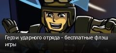 Герои ударного отряда - бесплатные флэш игры
