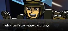 flash игры Герои ударного отряда