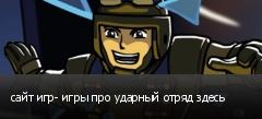 сайт игр- игры про ударный отряд здесь
