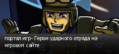 портал игр- Герои ударного отряда на игровом сайте