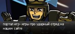 портал игр- игры про ударный отряд на нашем сайте