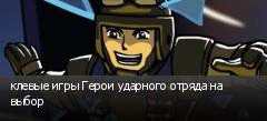 клевые игры Герои ударного отряда на выбор