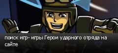 поиск игр- игры Герои ударного отряда на сайте