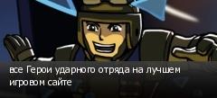 все Герои ударного отряда на лучшем игровом сайте