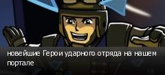 новейшие Герои ударного отряда на нашем портале