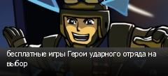 бесплатные игры Герои ударного отряда на выбор
