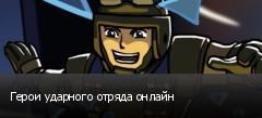 Герои ударного отряда онлайн