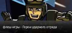 флеш-игры - Герои ударного отряда
