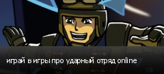 играй в игры про ударный отряд online
