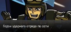 Герои ударного отряда по сети