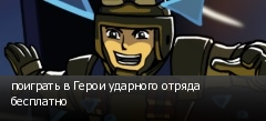 поиграть в Герои ударного отряда бесплатно