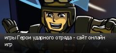 игры Герои ударного отряда - сайт онлайн игр