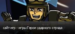 сайт игр - игры Герои ударного отряда