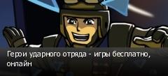 Герои ударного отряда - игры бесплатно, онлайн