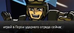 играй в Герои ударного отряда сейчас