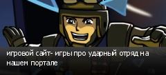 игровой сайт- игры про ударный отряд на нашем портале