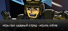 игры про ударный отряд - играть online