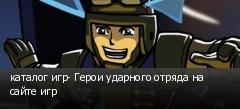 каталог игр- Герои ударного отряда на сайте игр