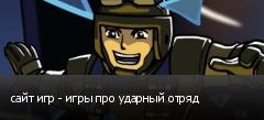 сайт игр - игры про ударный отряд