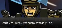 сайт игр- Герои ударного отряда у нас