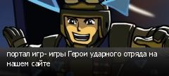 портал игр- игры Герои ударного отряда на нашем сайте