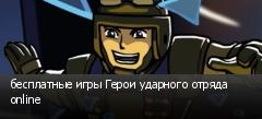 бесплатные игры Герои ударного отряда online