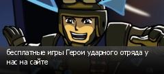 бесплатные игры Герои ударного отряда у нас на сайте