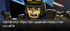 портал игр- игры про ударный отряд у нас на сайте