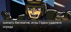 скачать бесплатно игры Герои ударного отряда