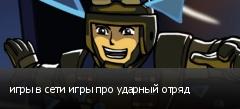 игры в сети игры про ударный отряд