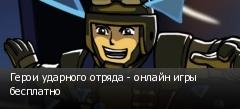 Герои ударного отряда - онлайн игры бесплатно