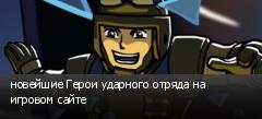 новейшие Герои ударного отряда на игровом сайте