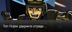 Топ Герои ударного отряда