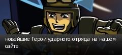 новейшие Герои ударного отряда на нашем сайте
