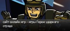 сайт онлайн игр - игры Герои ударного отряда