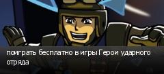 поиграть бесплатно в игры Герои ударного отряда