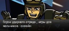 Герои ударного отряда , игры для мальчиков - онлайн