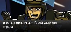 играть в мини игры - Герои ударного отряда
