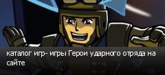 каталог игр- игры Герои ударного отряда на сайте