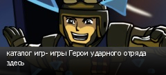 каталог игр- игры Герои ударного отряда здесь