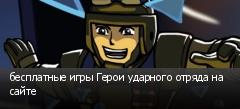 бесплатные игры Герои ударного отряда на сайте