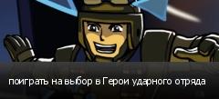 поиграть на выбор в Герои ударного отряда