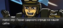 поиск игр- Герои ударного отряда на нашем сайте