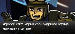игровой сайт- игры Герои ударного отряда на нашем портале